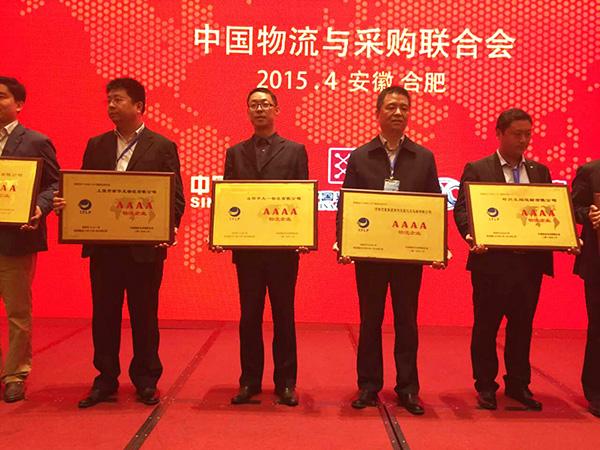 中国物流与采购联合会获奖