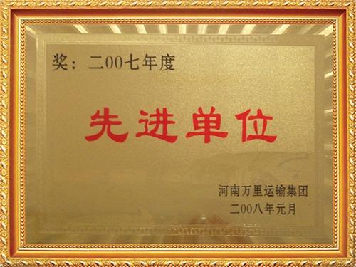 2007年万里先进单位证书