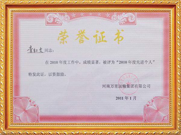 2011年万里运输李红文先进个人荣誉证书