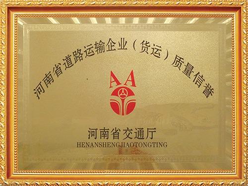河南省质量信誉证书