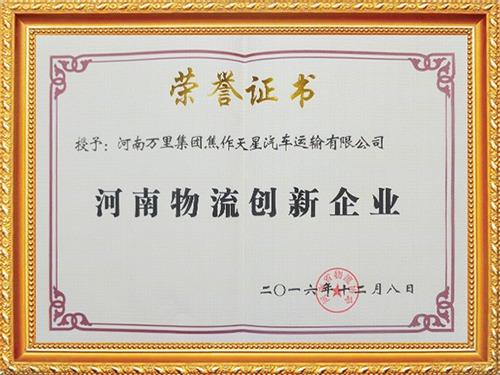 河南物流创新企业证书
