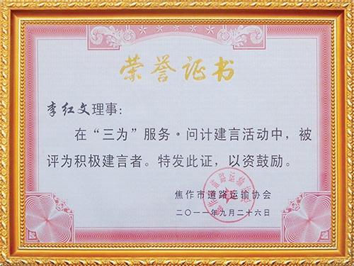 李红文理事荣誉证书