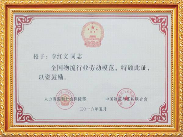 李红文全国物流行业劳动模范证书
