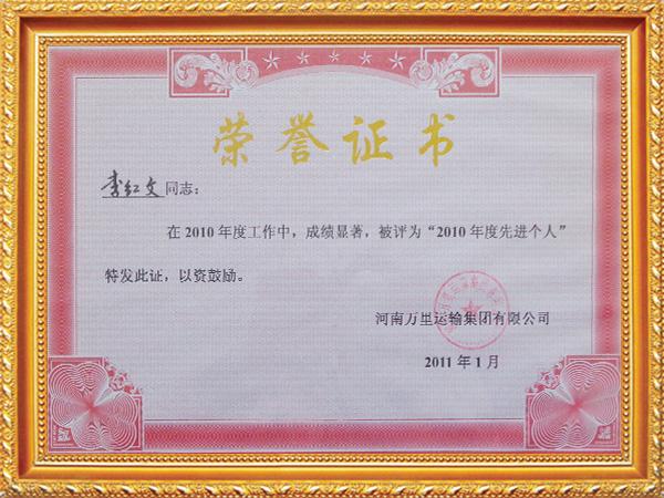 李红文荣誉证书