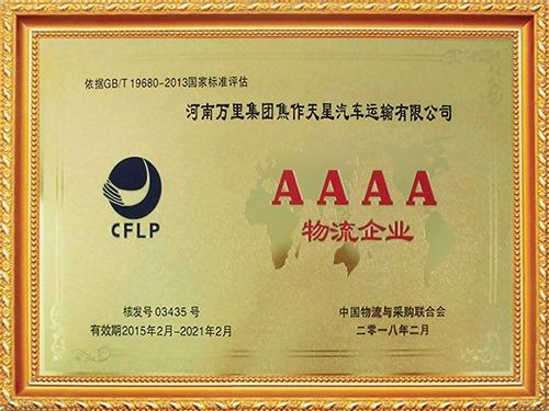 万里集团4A物流企业证书