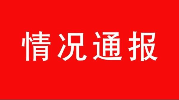 郑州市城乡建设局关于15家企业违法违规事实及处理情况的通报