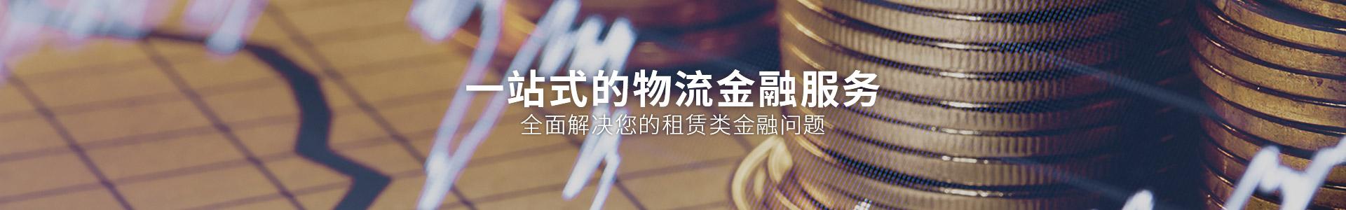 河南重联,一站式的物流金融服务,全面解决您的租赁类金融问题