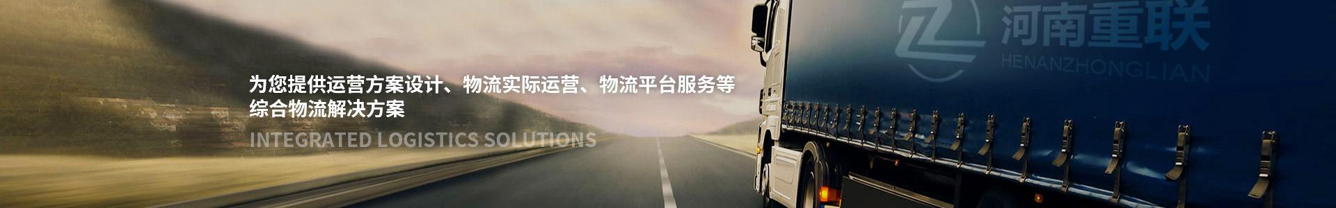 河南重联,为您提供运营方案设计、物流实际运营、物流平台服务等综合性物流解决方案