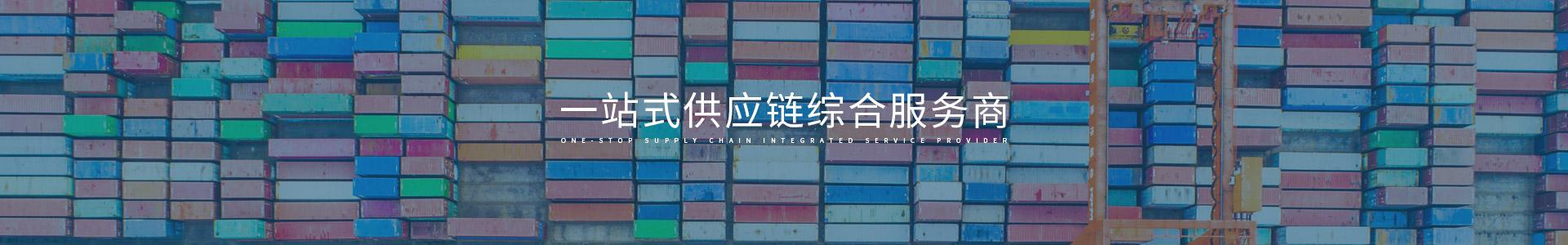 河南重联,一站式供应链综合服务商