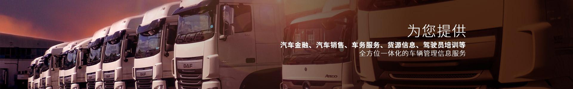 河南重联,为您提供全方位一体化的车辆管理信息服务