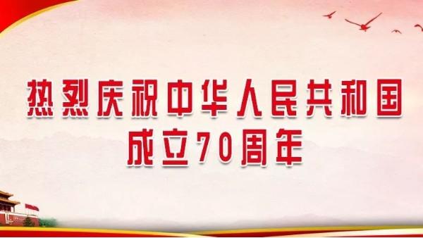 重联集团2019年国庆节放假通知